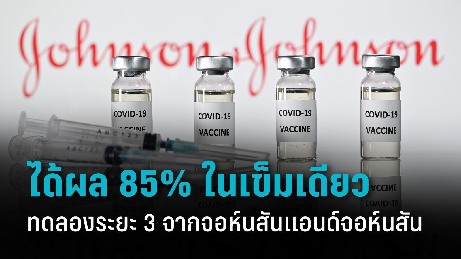 """ข่าวดี! พบวัคซีนโควิดโดสเดียว """"จอห์นสัน แอนด์ จอห์นสัน"""" มีประสิทธิภาพสูง ใกล้อนุมัติใช้ฉุกเฉิน"""